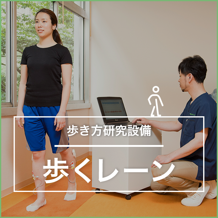 歩くレーン紹介